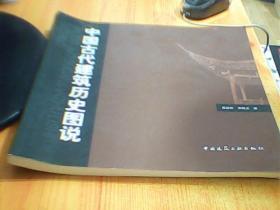中国古代建筑历史图说      如图