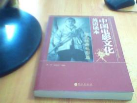 中国电影文化英语读本红色经典电影篇