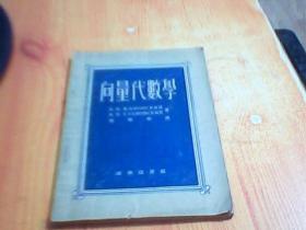 向量代数学  自然旧书   如图