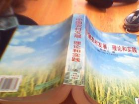 中国农村发展:理论和实践    如图
