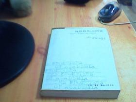 自然权利与历史       二手书有划线笔迹    如图