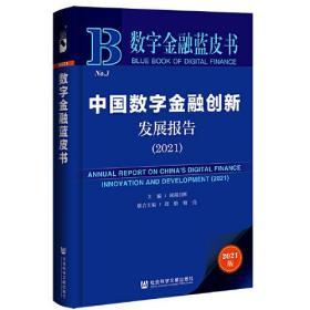 数字金融蓝皮书:中国数字金融创新发展报告(2021)