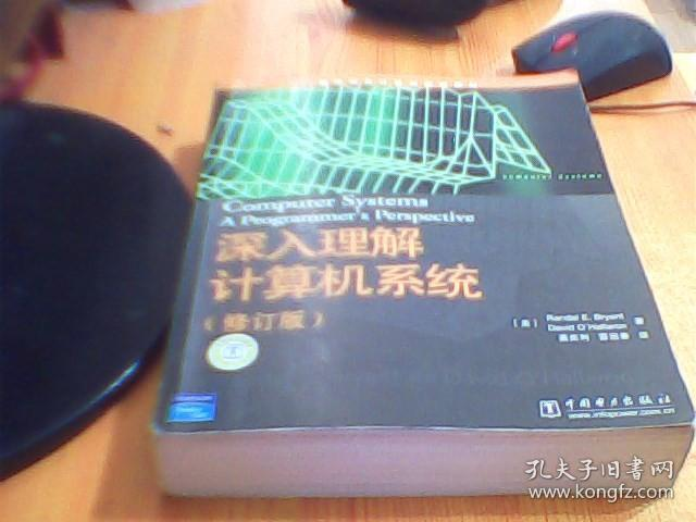 深入理解计算机系统     二手书有划线笔迹    如图