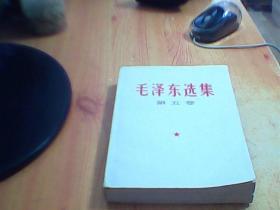 毛泽东选集(第五卷)     如图