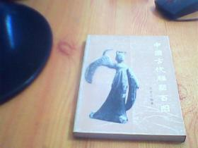 中国古代雕塑百图     私藏    如图