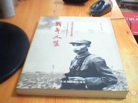 战斗人生 : 纪念李人林将军百年诞辰     如图