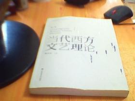 教育部面向21世纪课程教材:当代西方文艺理论(第3版)     如图