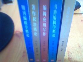 期刊编辑学概论   .著作权法概论   .编辑应用写作   .书籍编辑学概论 . 社科中文工具书使用   5本合售