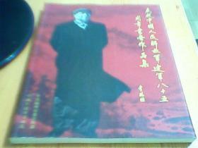 庆祝中国人民解放军建军八十五周年书画作品集   品好 如图