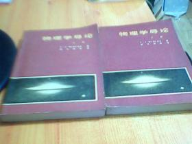 物理学导论(上下)  私藏 二手书    如图