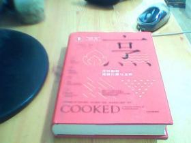 烹:烹饪如何连接自然与文明(饮食觉醒系列)   私藏   如图