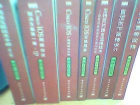 网络工程丛书    7本合售      如图