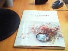 永山裕子的水彩课3:如何画出透明感       如图