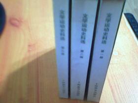 文学运动史料选《第 1 ,2 ,3册》  共3册和售      品好 如图
