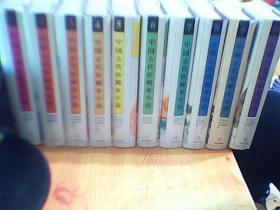 中国古代珍稀本小说. 【1.2.3.4.5.6.7.8.9.10.】   10本合售      如图