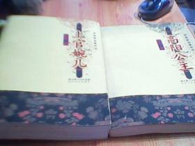 唐宫女性三部曲:高阳公主、上官婉儿(2本合售)     如图