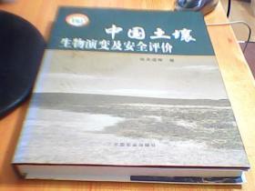 中国土壤生物演变及安全评价       签名本     如图
