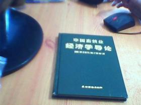 中国畜牧业经济学导论       如图