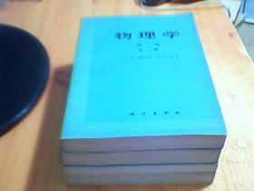 物理学第一卷【1、2、分册】第二卷【1、2、分册】 共4册合售    品好如图