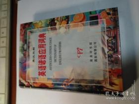 英汉双解英语谚语应用词典