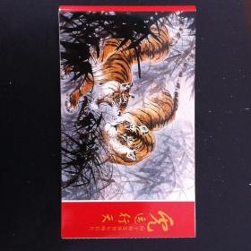 虎运行天(40连体)邮政明信片
