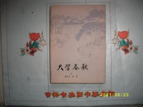 大学春秋(上)