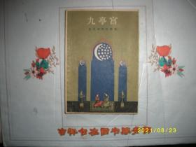 九亭宫 古代波斯故事集