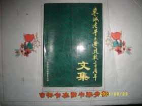 东城老年大学建校二十周年 文集