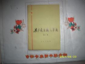 共产党员模范事迹  第二集