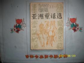 亚洲童话选