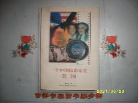 一个中国摄影家在美国