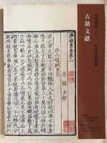 (北京德宝2021年春季古籍文献拍卖图录)2021年6月4日,30元,