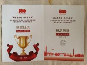 (天津第十四届集邮展览)展品目录,获奖目录,16开,2021年6月16日,2本,25元,
