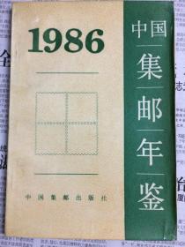 """""""中国集邮年鉴""""1996年,32开,平装,是中国集邮年鉴第一本,20元,"""