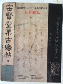 (北京德宝2021年春季金石碑帖拍卖图录)2021年6月4日,20元,