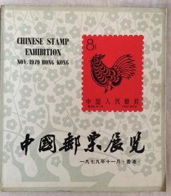 (中国邮票展览)24开,1979年,彩版,平装,50元