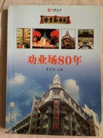 """""""劝业场80年""""贾长华,2009年,16开,平装,20元,"""
