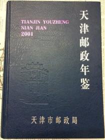 (天津邮政年鉴)2001年,16开,精装,彩版,30元,