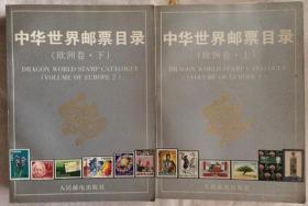 (中华世界邮票目录)欧洲卷,上,下,朱祖威,人民邮电出版社,大16开,1998年,平装,480元