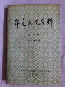 """""""平定文史资料""""第十辑,石评梅专辑,1994.32开,平装,20元,"""