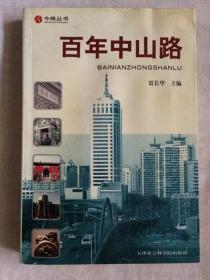"""""""百年中山路""""贾长华,32开,2006年,32开,20元,"""