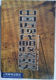 (中国近现代邮政资费史)人民出版社,2003年,32开,平装,220元,