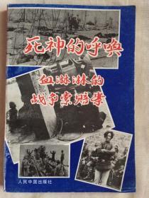 (死神的呼唤-血淋淋的战争索赔案)32开,1993年,平装,8元,