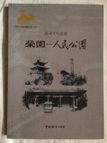 """""""荣园~人民公园""""16开,2016年,平装,30元,"""