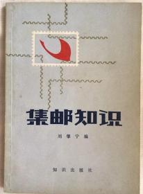 (集邮知识)刘肇宁,32开,平装,1981年,80元,