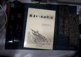 杨浦工人新村记忆 塑封 正版现货L1015-L