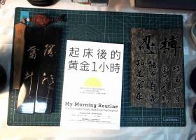 起床后的黄金1小时(风靡日本的1小时习惯改造法  塑封  正版现货L1020-L