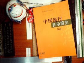 中國流行音樂簡史   正版現貨B0006S