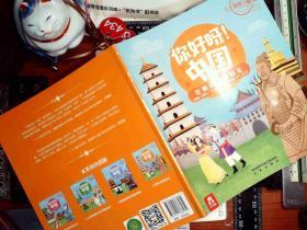 你好呀!中國:壯美遼闊的西北 有字跡 正版現貨S0073S