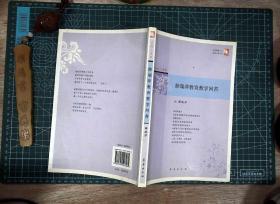 点灯人丛书:薛瑞萍教育教学问答 正版现货L1001-L